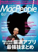 MacPeople 2013年6月号