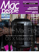 MacPeople 2013年8月号