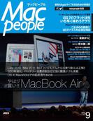 MacPeople 2013年9月号
