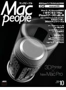 MacPeople 2013年10月号