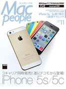 MacPeople 2013年11月号