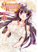 マリッジロワイヤル -Prism Story-(2)(電撃コミックス)