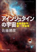 アインシュタインの宇宙 最新宇宙学と謎の「宇宙項」(角川ソフィア文庫)