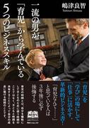 一流の男が「育児」から学んでいる5つのビジネススキル(角川フォレスタ)