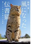風になった伝書猫 猫と人の魂が交差する物語(角川学芸出版単行本)