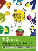 今日の放課後、短歌部へ!(角川学芸出版単行本)