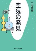 【期間限定価格】空気の発見(角川ソフィア文庫)