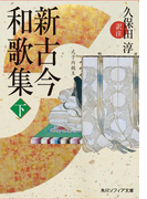 新古今和歌集 下(角川ソフィア文庫)