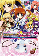 ORIGINAL CHRONICLE 魔法少女リリカルなのはThe 1st(1)(角川コミックス・エース)