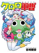 ケロロ軍曹(25)(角川コミックス・エース)