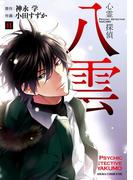 心霊探偵八雲(11)(あすかコミックスDX)