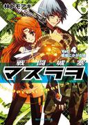 戦闘城塞マスラヲ Vol.4 戦場にかかる橋(角川スニーカー文庫)