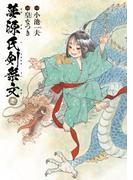 夢源氏剣祭文 壱(カドカワデジタルコミックス)
