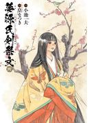 夢源氏剣祭文 弐(カドカワデジタルコミックス)