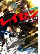 レイセン File2:アタックフォース(角川スニーカー文庫)