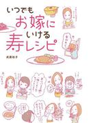 いつでもお嫁にいける 寿レシピ(中経出版)
