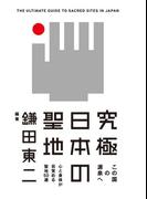 【期間限定価格】究極 日本の聖地(中経出版)