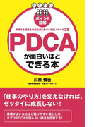 [ポイント図解]PDCAが面白いほどできる本(中経出版)