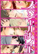 ♂BL♂らぶらぶコミックス スペシャルガイド2014(♂BL♂らぶらぶコミックス)