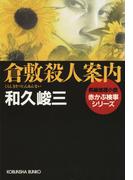 倉敷殺人案内(光文社文庫)