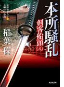 本所騒乱~剣客船頭(八)~(光文社文庫)