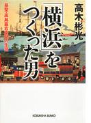 「横浜」をつくった男~易聖・高島嘉右衛門の生涯~(光文社文庫)