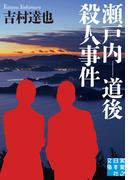 瀬戸内-道後殺人事件(実業之日本社文庫)