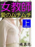 女教師・愛のムチムチ 上(愛COCO!)