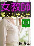 女教師・愛のムチムチ 中(愛COCO!)