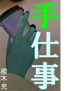 手仕事(愛COCO!)