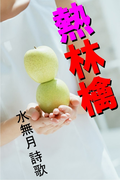 熱林檎(愛COCO!)