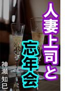 人妻上司と忘年会(愛COCO!)