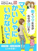 働くママたちがむせび泣いた! 「ママ、かいしゃにいかないで」と言われたときに読む本(日経DUALサポートBOOK)(日経DUALサポートBOOK)