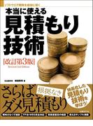 本当に使える見積もり技術 改訂第3版(日経BP Next ICT選書)(日経BP Next ICT選書)