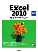 Microsoft Excel 2010 応用 セミナーテキスト