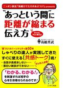 """""""あっという間に""""に距離が縮まる伝え方(ニッポン放送BOOKS)"""