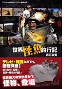 世界怪魚釣行記(扶桑社BOOKS)