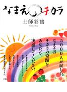 なまえのチカラ(扶桑社BOOKS)