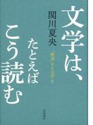 文学は、たとえばこう読む 「解説」する文学 2
