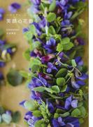 笑顔の花飾り (ハワイアン・レイメイキング)