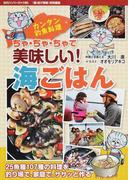 ちゃ・ちゃ・ちゃで美味しい!海ごはん カンタン釣魚料理 107種の料理をササッと作る (BIG1シリーズ)(BIG1シリーズ)