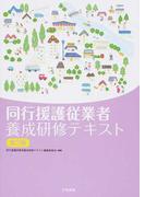 同行援護従業者養成研修テキスト 第3版