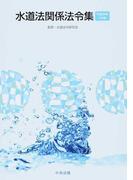 水道法関係法令集 平成26年4月版