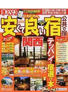 安くて良い宿公共の宿 2014関西最新版