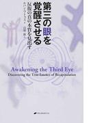 第三の眼を覚醒させる 反復の真の本質を見出す