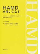 HAMDを使いこなす ハミルトンうつ病評価尺度(HAMD)の解説と利用の手引き