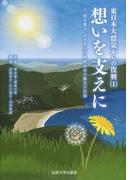 想いを支えに 聴き書き、岩手県九戸郡野田村の震災の記録 (東日本大震災からの復興)