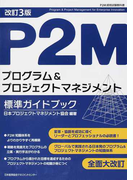 P2Mプログラム&プロジェクトマネジメント標準ガイドブック P2M資格試験教科書 改訂3版