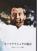 ラーマクリシュナの福音 全訳 改訂版