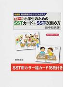 発達障害の子どもにも使えるカラー版小学生のためのSSTカード+SSTの進め方 新装版